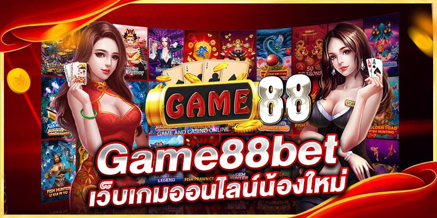 game88bet